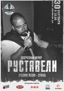 творческий-вечер-постер