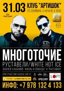 31.03 МНОГОТОЧИЕ и WHITE HOT ICE| Севастополь | Артишок @ Артишок | Севастополь | 0