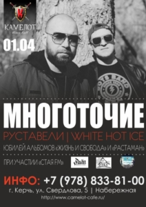 1 апреля, КЕРЧЬ, МНОГОТОЧИЕ и WHITE HOT ICE @Камелот @ Камелот | Керчь | Крым | 0