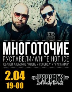 МНОГОТОЧИЕ и WHITE HOT ICE | 2 апреля | Краснодар | sgt. PEPPERS @ sgt. PEPPERS | Краснодар | Краснодарский край | Россия