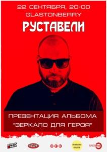 "Руставели, презентация альбома ""Зеркало для героя"" МОСКВА @ Glastonberry Pub | Москва | Россия"
