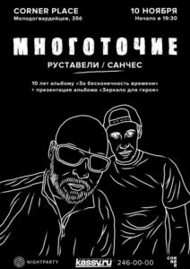 10 ноября - МНОГОТОЧИЕ Впервые в Челябинске!!! @ CORNER | Челябинск | Челябинская область | Россия