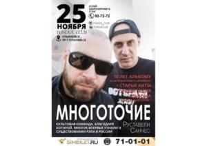 25 ноября - Многоточие в Ульяновске @ Fondue Club | Ульяновск | Ульяновская область | Россия