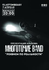 7 апреля МОСКВА - Многоточие Band @ Glastonberry | Москва | Россия