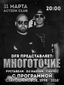 31 марта САНКТ-ПЕТЕРБУРГ @ Action club | Санкт-Петербург | Россия