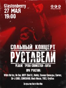 27 мая - сольный концерт Руставели в Москве @ Glastonberry | Москва | Россия