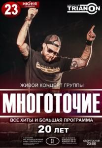 23 июня - Многоточие в Железнодорожном @ Трианон | Железнодорожный | Московская область | Россия