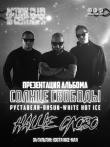 15 сентября - презентация альбома СОЛНЦЕ СВОБОДЫ | ПИТЕР @ Action club | Санкт-Петербург | Россия