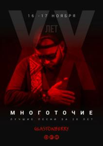 16 ноября - МОСКВА @ Glastonberry | Москва | Россия