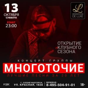 13 октября - СОЛНЕЧНОГОРСК