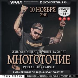 10 ноября - Нефтекамск @ Concert Hall 55 | Нефтекамск | Республика Башкортостан | Россия