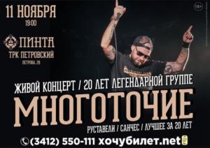 11 ноября - Ижевск @ Пинта | Ижевск | Удмуртская Республика | Россия