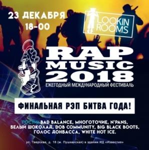 23 декабря - RAP MUSIC 2018 @ LOOKIN ROOMS