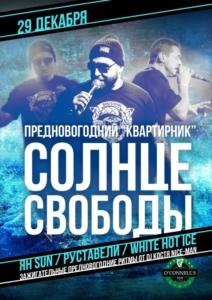 29 декабря - Москва @ O`Connell`s