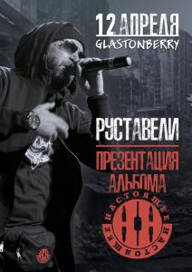 12 апреля - Москва @ Glastonberry