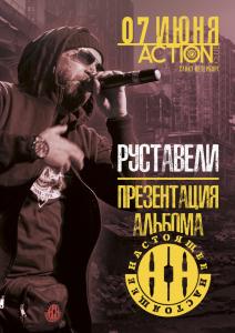 7 июня - Санкт-Петербург (презентация альбома Руставели) @ Action club
