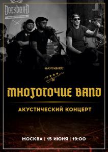 15 июня - Москва, Многоточие Band (акустический концерт) @ Glastonberry