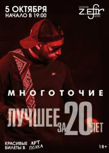 5 октября - Петрозаводск @ Zefir