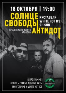 18 октября - Москва @ O`Connell`s