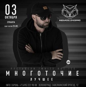 3 октября - Многоточие / Зеленоград @ BAR SOVA, Зеленоград