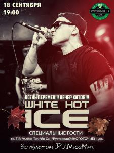 18 сентября - White Hot Ice / Москва @ O`Connell`s