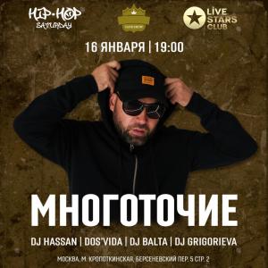 16 января - Москва / МНОГОТОЧИЕ @ LIVE STARS