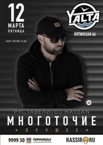 12 марта - Калининград @ YALTA
