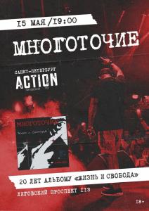 15.05| МНОГОТОЧИЕ |СПБ| ЖИЗНЬ И СВОБОДА - 20 ЛЕТ @ ACTION