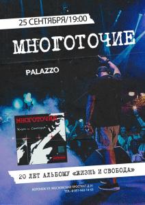 25 сентября - ВОРОНЕЖ / МНОГОТОЧИЕ «Жизнь и Свобода» 20 лет / Руставели + White Hot Ice @ Palazzo