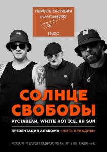 1 октября - МОСКВА / СОЛНЦЕ СВОБОДЫ, презентация альбома!!! @ Glastonberry